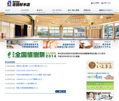 株式会社志田材木店